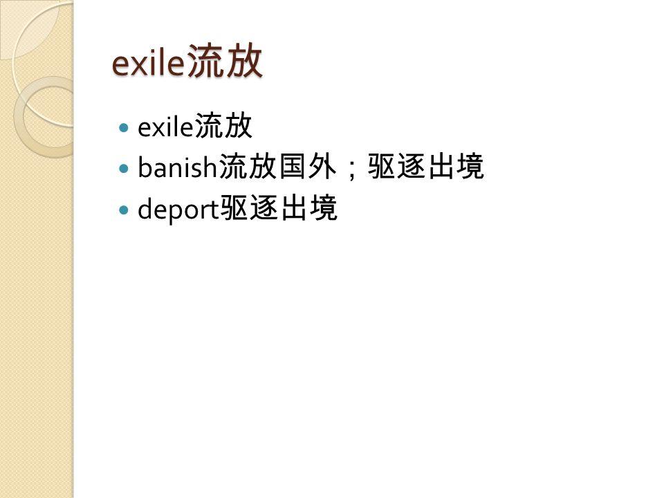 exile 流放 banish 流放国外;驱逐出境 deport 驱逐出境