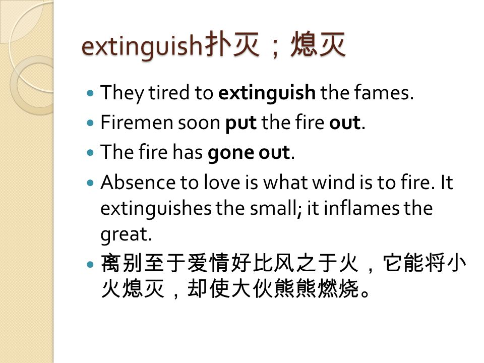 extinguish 扑灭;熄灭 They tired to extinguish the fames.