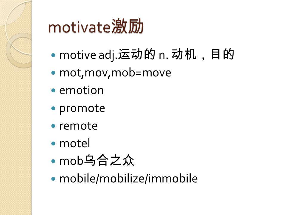 motivate 激励 motive adj. 运动的 n.