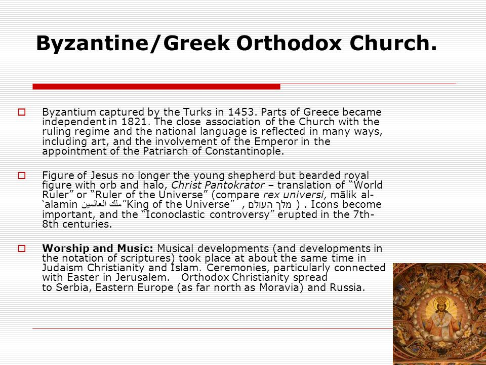 Byzantine/Greek Orthodox Church.  Byzantium captured by the Turks in 1453.