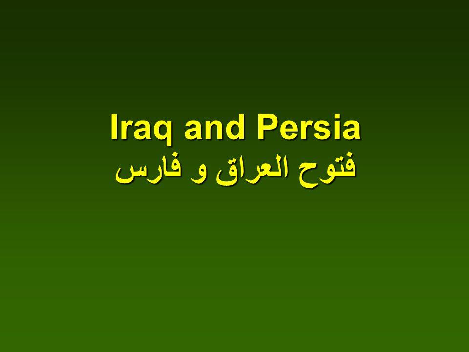 Abu Bakr started the advance against Persia and its allies First Commander was Al-Muthana bin Haritha Al-Shaybani المثنى بن حارثة الشيباني Then Khalid bin Al-Walid until sent by Abu Bakr to Ash-Shaam