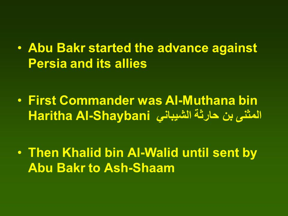 Al-Muthana Persians regroup under Yazdajred 13 th Hijra 635 AD CE