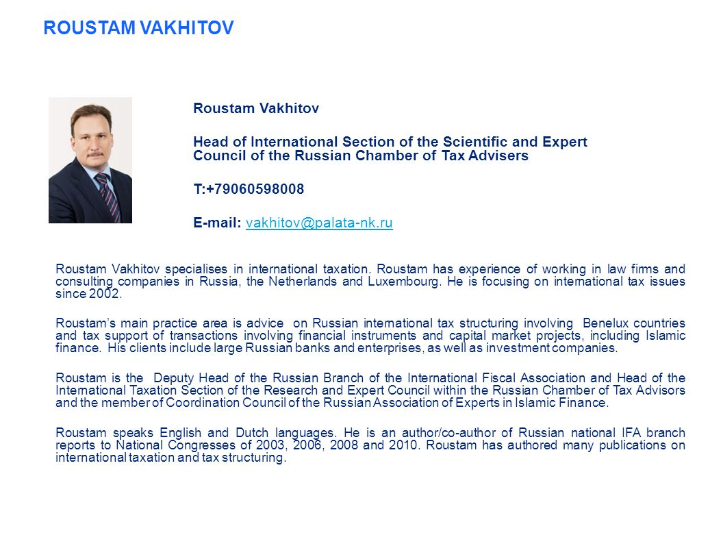 12 Roustam Vakhitov Head of International Section of the Scientific and Expert Council of the Russian Chamber of Tax Advisers T:+79060598008 E-mail: vakhitov@palata-nk.ruvakhitov@palata-nk.ru Roustam Vakhitov specialises in international taxation.