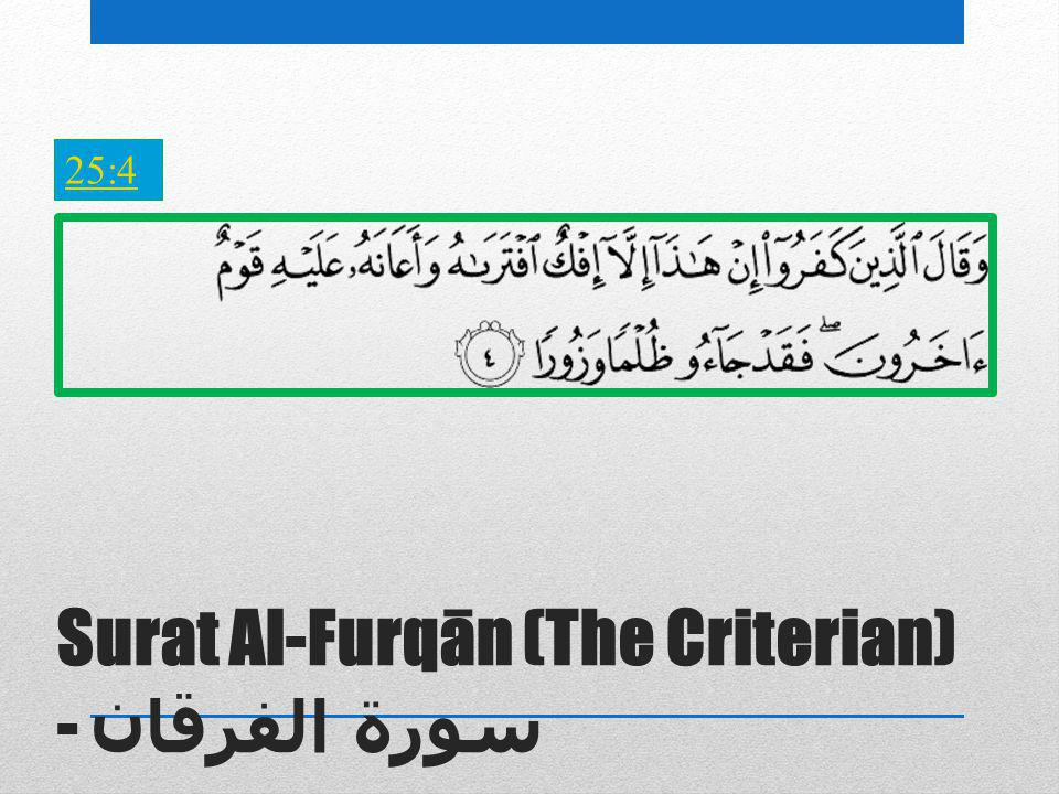 Surat Al-Furqān (The Criterian) - سورة الفرقان 25:4