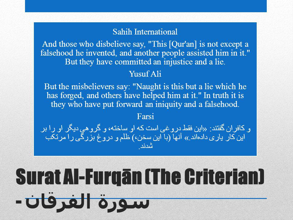 Surat Al-Furqān (The Criterian) - سورة الفرقان Sahih International And those who disbelieve say, This [Qur an] is not except a falsehood he invented, and another people assisted him in it. But they have committed an injustice and a lie.