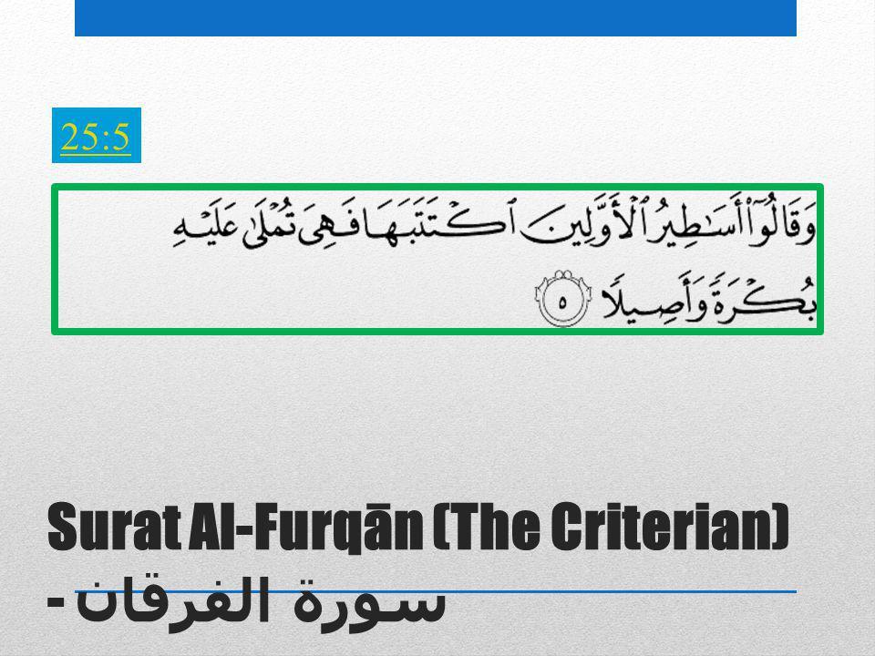 Surat Al-Furqān (The Criterian) - سورة الفرقان 25:5