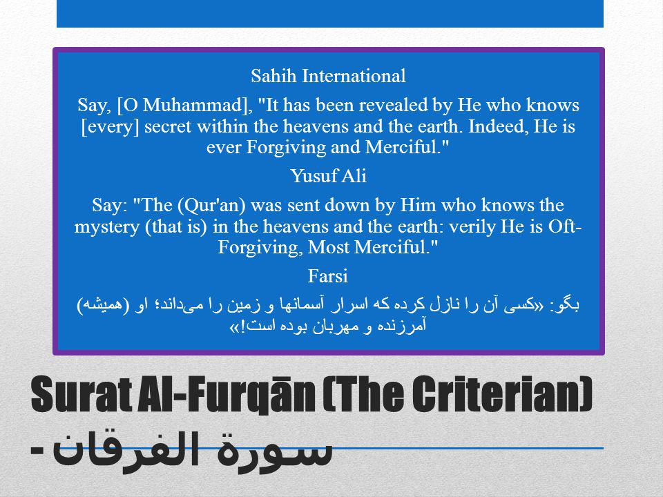Surat Al-Furqān (The Criterian) - سورة الفرقان Sahih International Say, [O Muhammad], It has been revealed by He who knows [every] secret within the heavens and the earth.