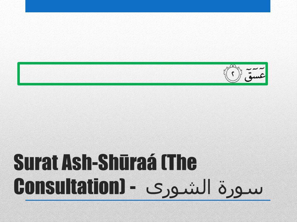 Surat Ash-Shūraá (The Consultation) - سورة الشورى