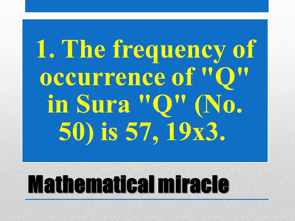 Mathematical miracle 1. The frequency of occurrence of Q in Sura Q (No. 50) is 57, 19x3.