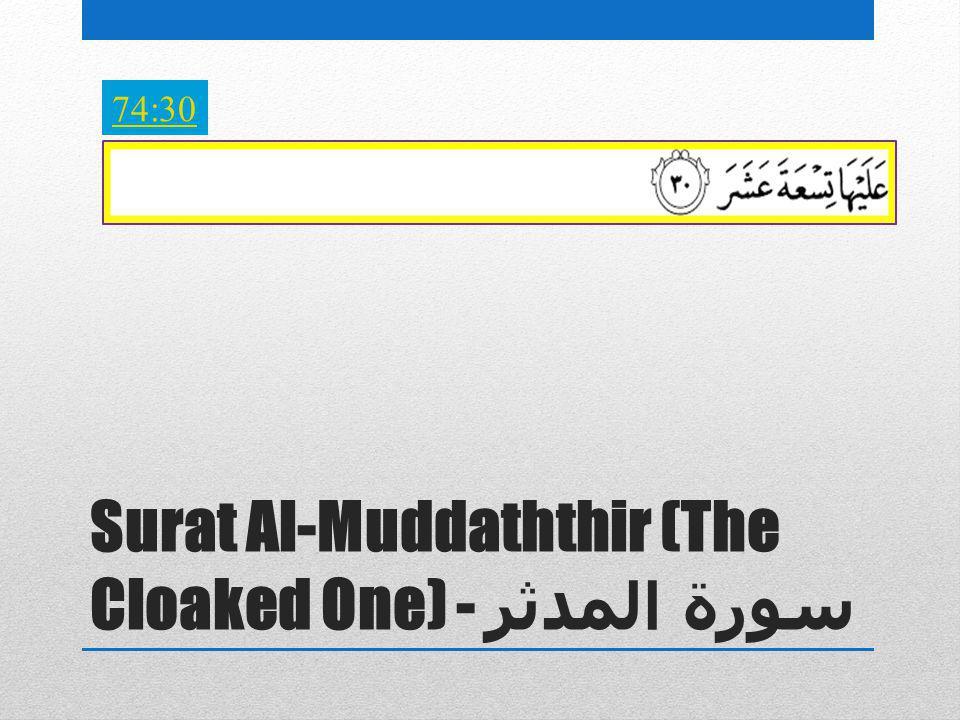 Surat Al-Furqān (The Criterian) - سورة الفرقان 25:6
