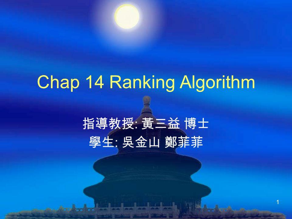 1 Chap 14 Ranking Algorithm 指導教授 : 黃三益 博士 學生 : 吳金山 鄭菲菲