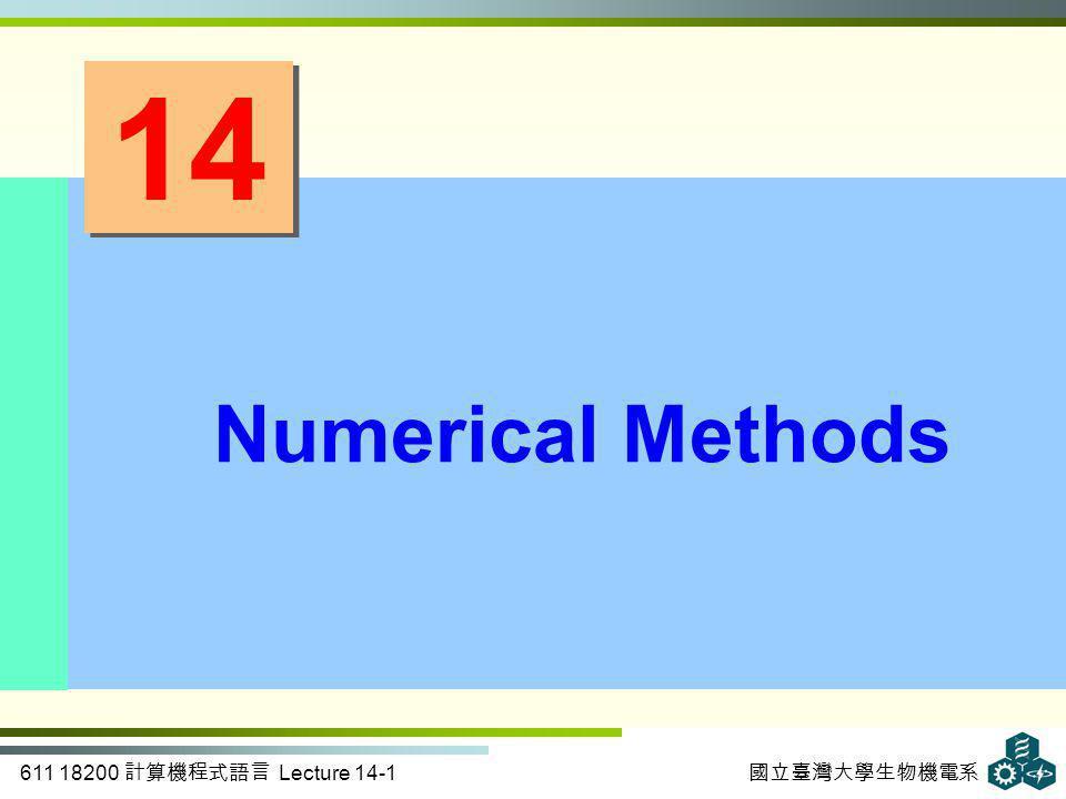 611 18200 計算機程式語言 Lecture 14-1 國立臺灣大學生物機電系 14 Numerical Methods
