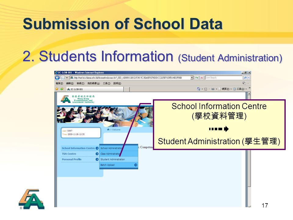 17 Submission of School Data 2. Students Information (Student Administration) School Information Centre ( 學校資料管理 )  Student Administration ( 學生管理