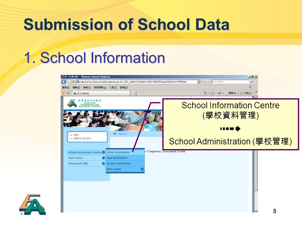 Submission of School Data User Guide for School Administrator http://www.bca.hkeaa.edu.hk/web/TSA/zh/PriUserGuide.html