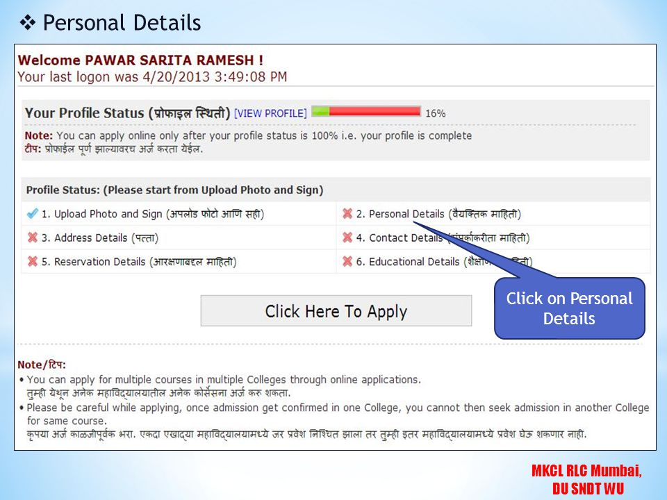 MKCL RLC Mumbai, DU SNDT WU  Personal Details Click on Personal Details