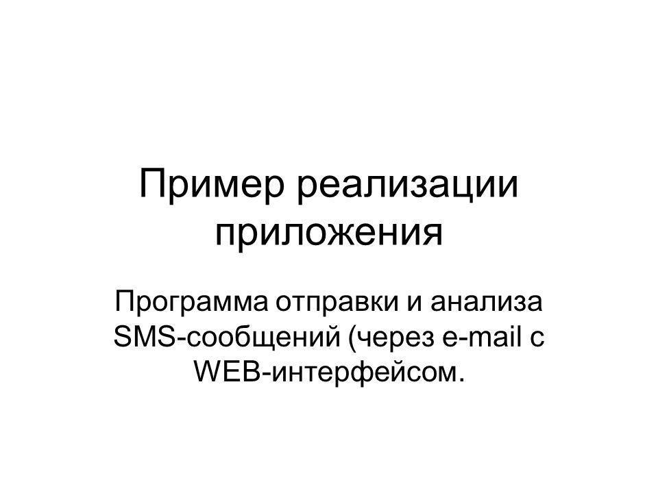Пример реализации приложения Программа отправки и анализа SMS-сообщений (через e-mail с WEB-интерфейсом.