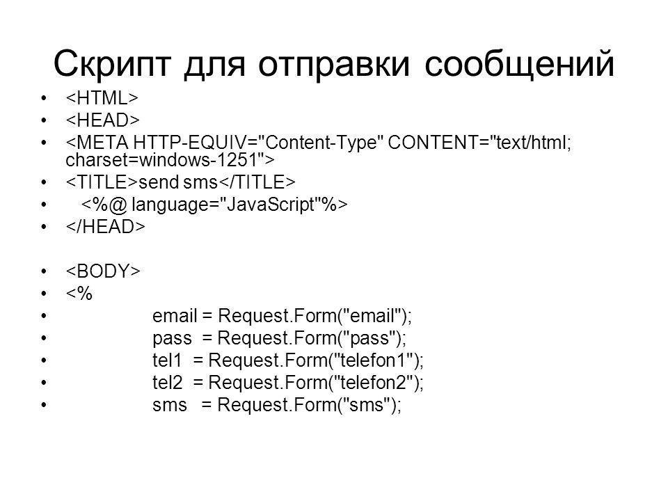 Скрипт для отправки сообщений send sms <% email = Request.Form( email ); pass = Request.Form( pass ); tel1 = Request.Form( telefon1 ); tel2 = Request.Form( telefon2 ); sms = Request.Form( sms );