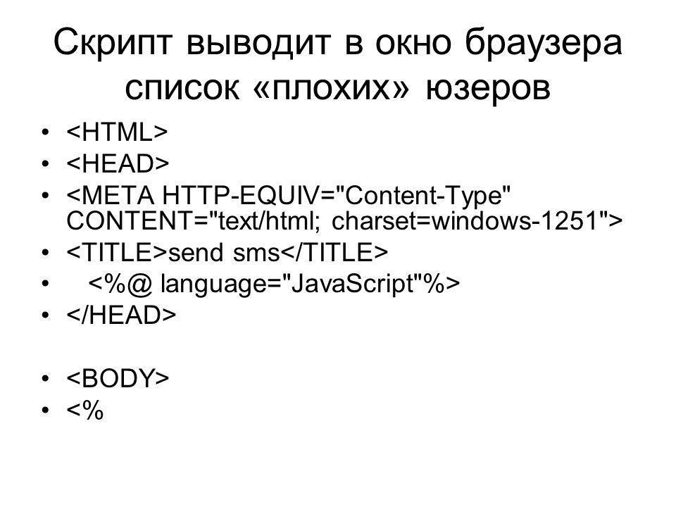Скрипт выводит в окно браузера список «плохих» юзеров send sms <%