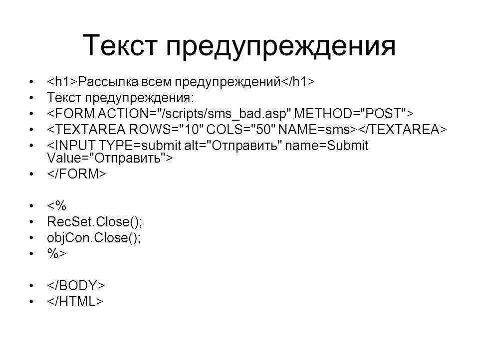 Текст предупреждения Рассылка всем предупреждений Текст предупреждения: <% RecSet.Close(); objCon.Close(); %>