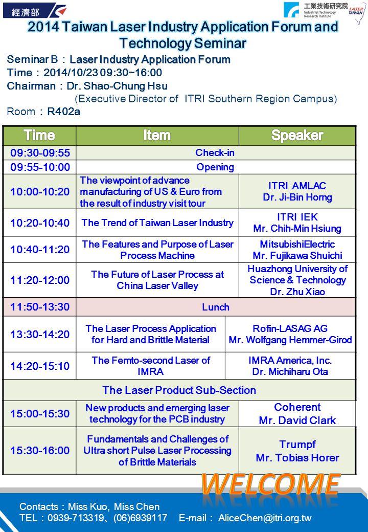 Laser Industry Application Forum Seminar B : Laser Industry Application Forum Time : 2014/10/23 09:30~16:00 Chairman : Dr.
