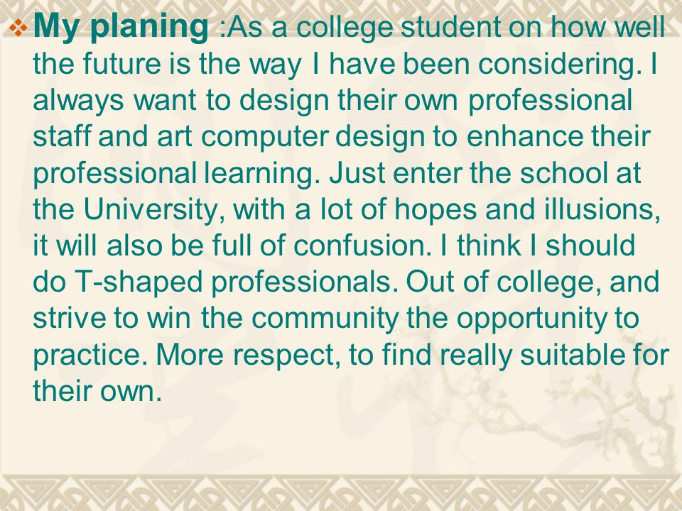  My planing :As a college student on how well the future is the way I have been considering.