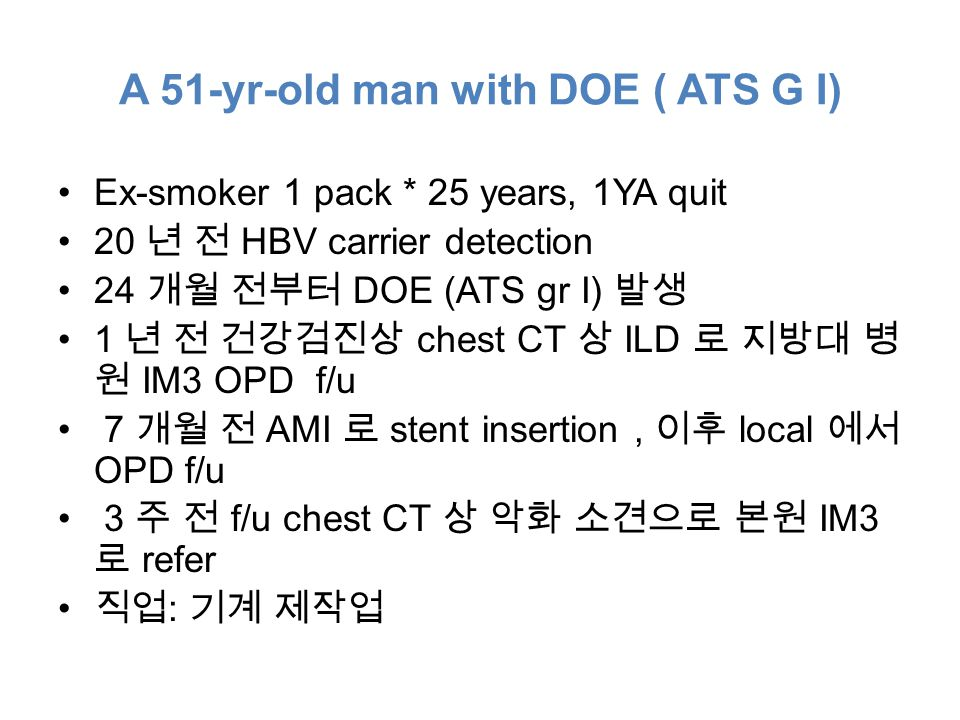 A 51-yr-old man with DOE ( ATS G I) Ex-smoker 1 pack * 25 years, 1YA quit 20 년 전 HBV carrier detection 24 개월 전부터 DOE (ATS gr I) 발생 1 년 전 건강검진상 chest C