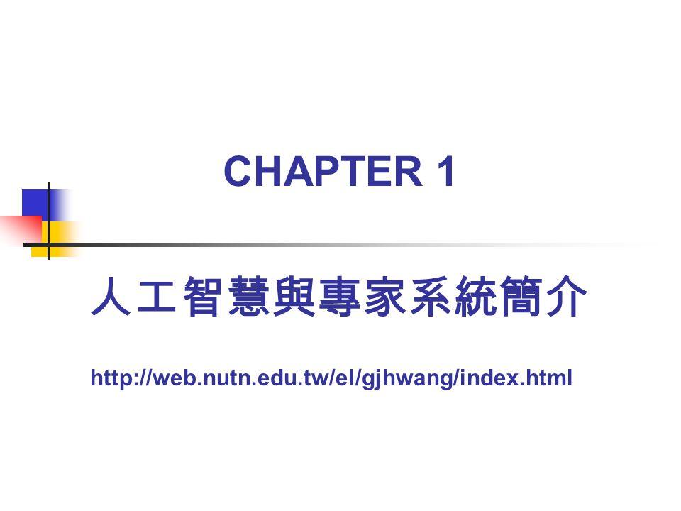 CHAPTER 1 人工智慧與專家系統簡介 http://web.nutn.edu.tw/el/gjhwang/index.html