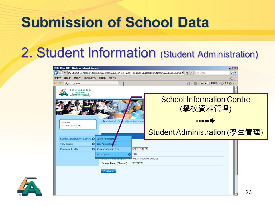23 Submission of School Data 2. Student Information (Student Administration) School Information Centre ( 學校資料管理 )  Student Administration ( 學生管理