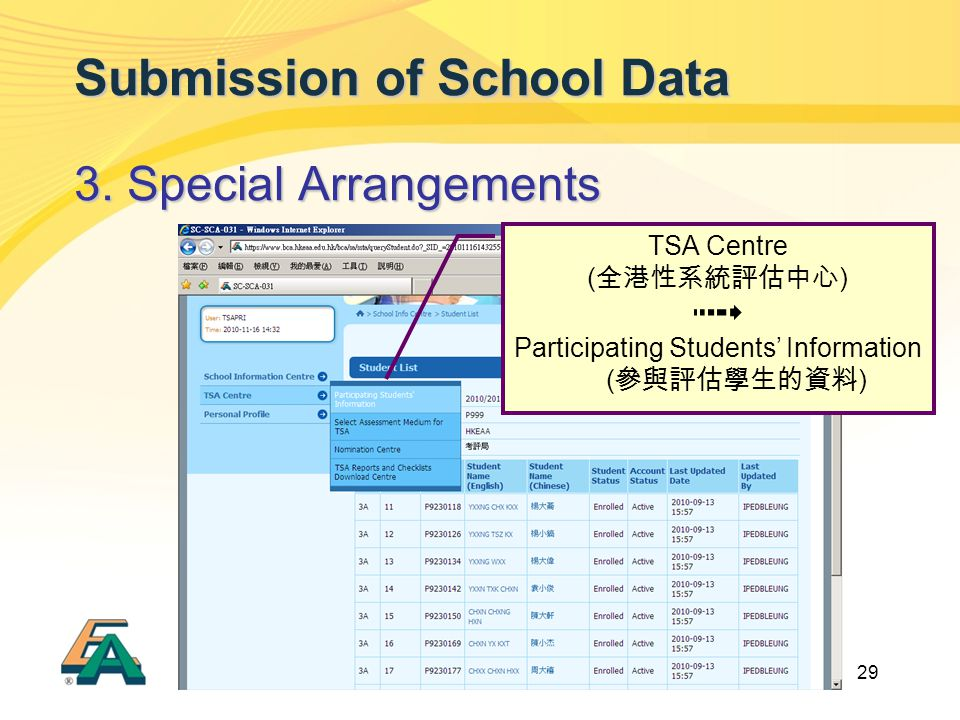 29 Submission of School Data 3. Special Arrangements TSA Centre ( 全港性系統評估中心 )  Participating Students' Information ( 參與評估學生的資料 )