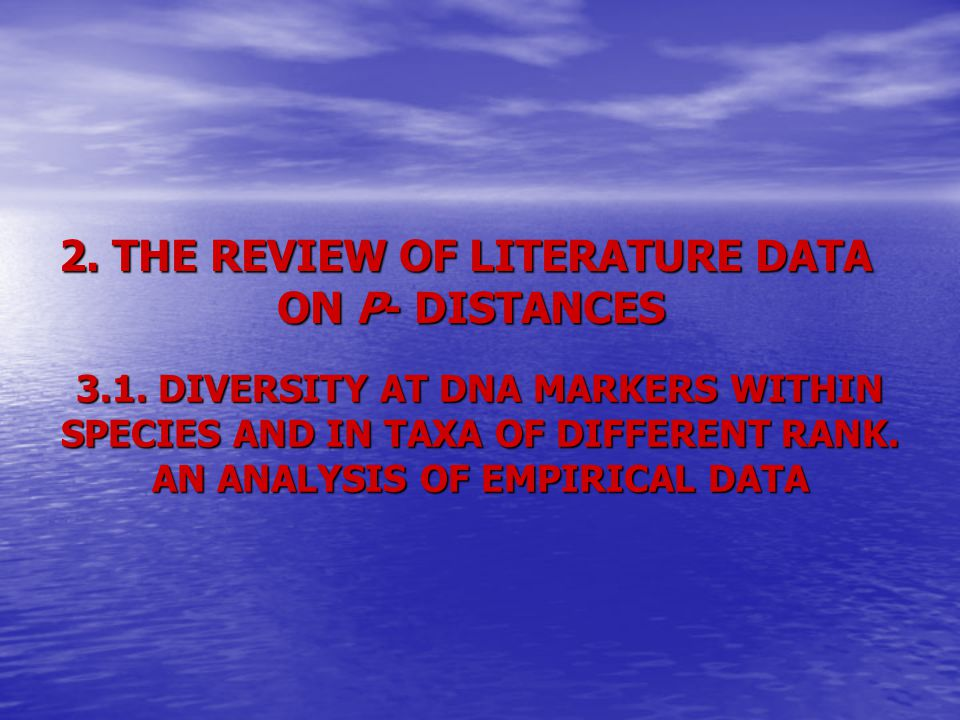 3.1. DIVERSITY AT DNA MARKERS WITHIN SPECIES AND IN TAXA OF DIFFERENT RANK.