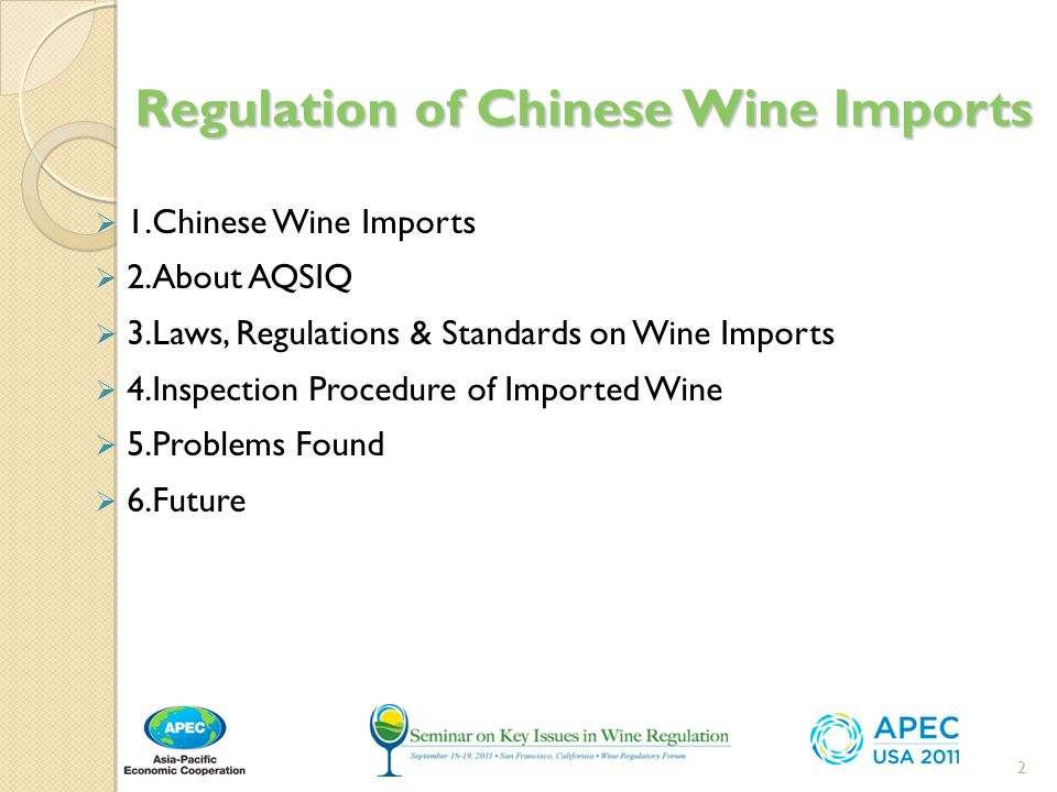 Regulation of Chinese Wine Imports  1.Chinese Wine Imports  2.About AQSIQ  3.Laws, Regulations & Standards on Wine Imports  4.Inspection Procedure of Imported Wine  5.Problems Found  6.Future 2015-1-152