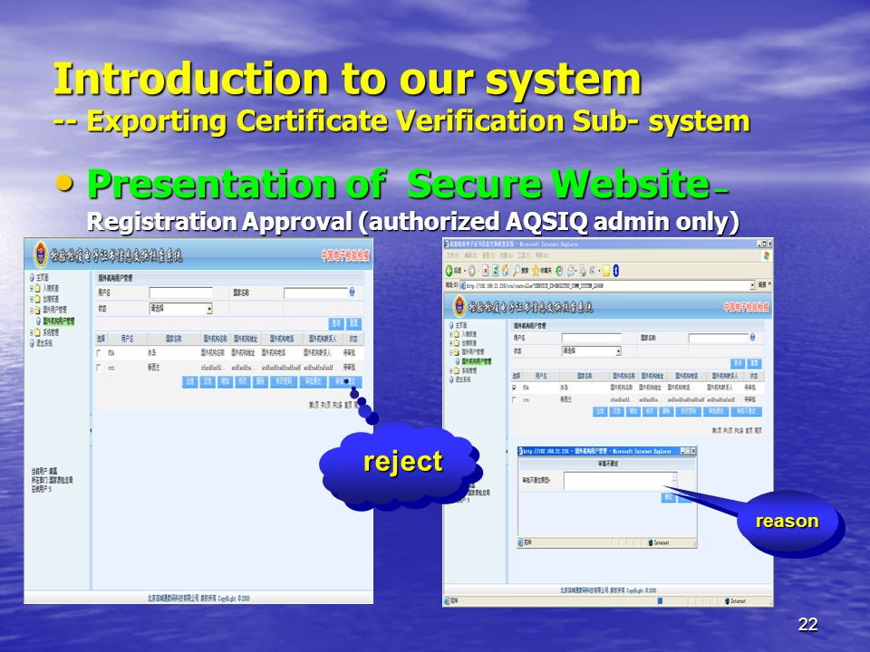22 Introduction to our system -- Exporting Certificate Verification Sub- system Presentation of Secure Website – Registration Approval (authorized AQSIQ admin only) Presentation of Secure Website – Registration Approval (authorized AQSIQ admin only) reasonreason rejectreject