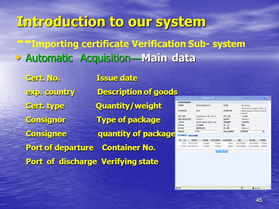 45 Introduction to our system Introduction to our system -- Importing certificate Verification Sub- system Automatic Acquisition — Main data Automatic Acquisition — Main data Cert.