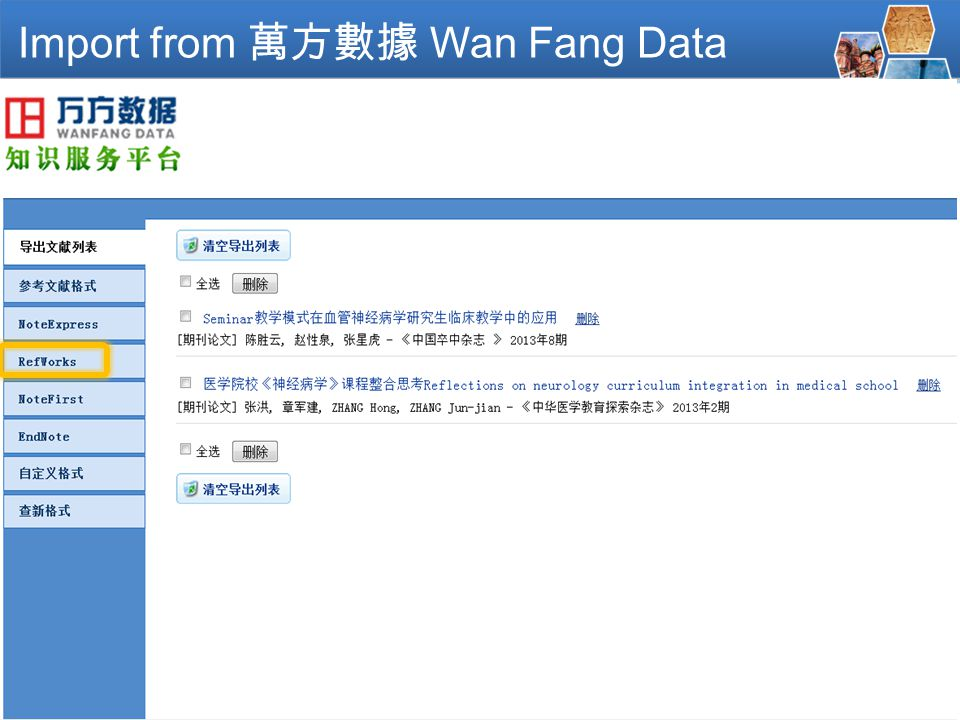 - 38 - Import from 萬方數據 Wan Fang Data Select results to export