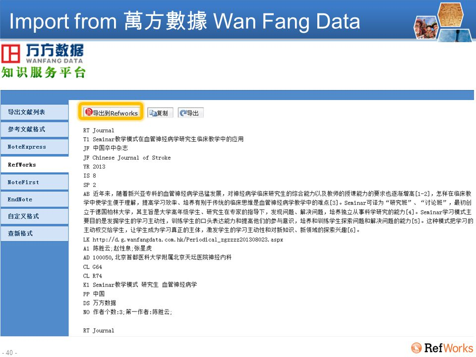 - 39 - Import from 萬方數據 Wan Fang Data
