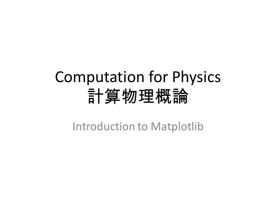 Computation for Physics 計算物理概論 Introduction to Matplotlib