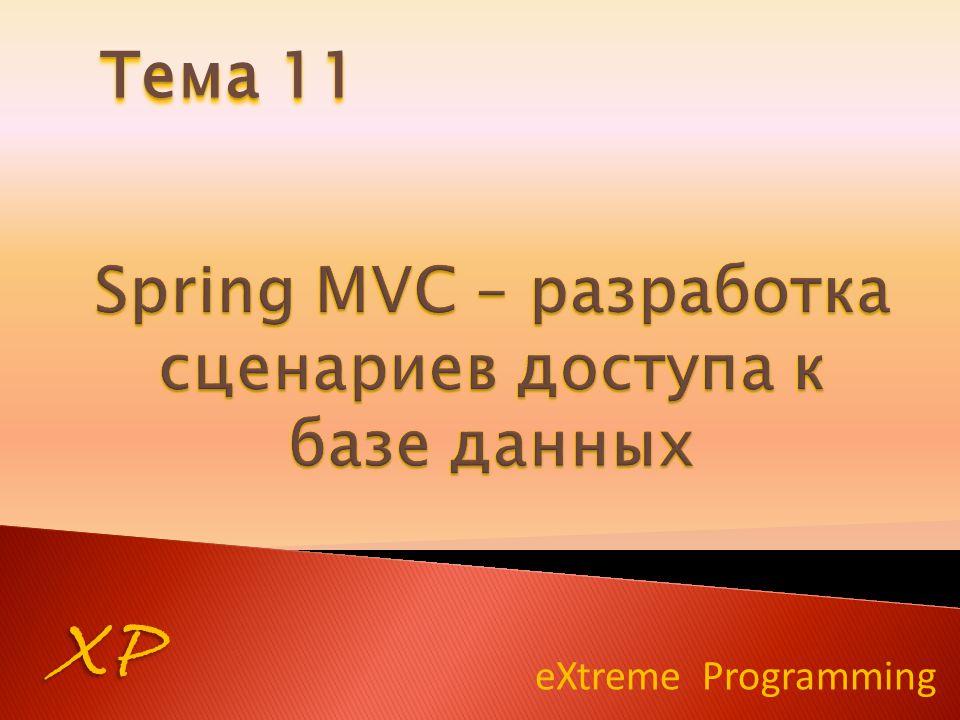 eXtreme Programming XP Тема 11
