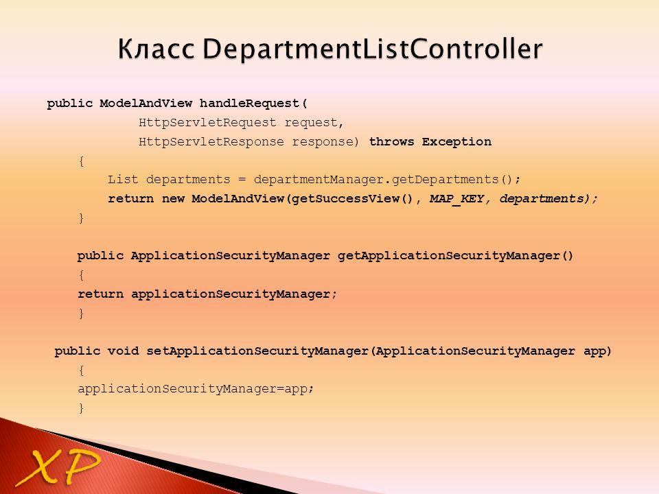 XP public ModelAndView handleRequest( HttpServletRequest request, HttpServletResponse response) throws Exception { List departments = departmentManage