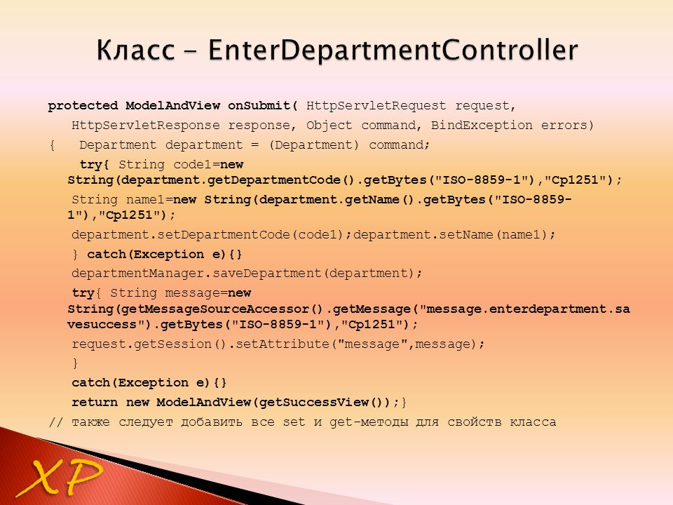 XP protected ModelAndView onSubmit( HttpServletRequest request, HttpServletResponse response, Object command, BindException errors) { Department depar