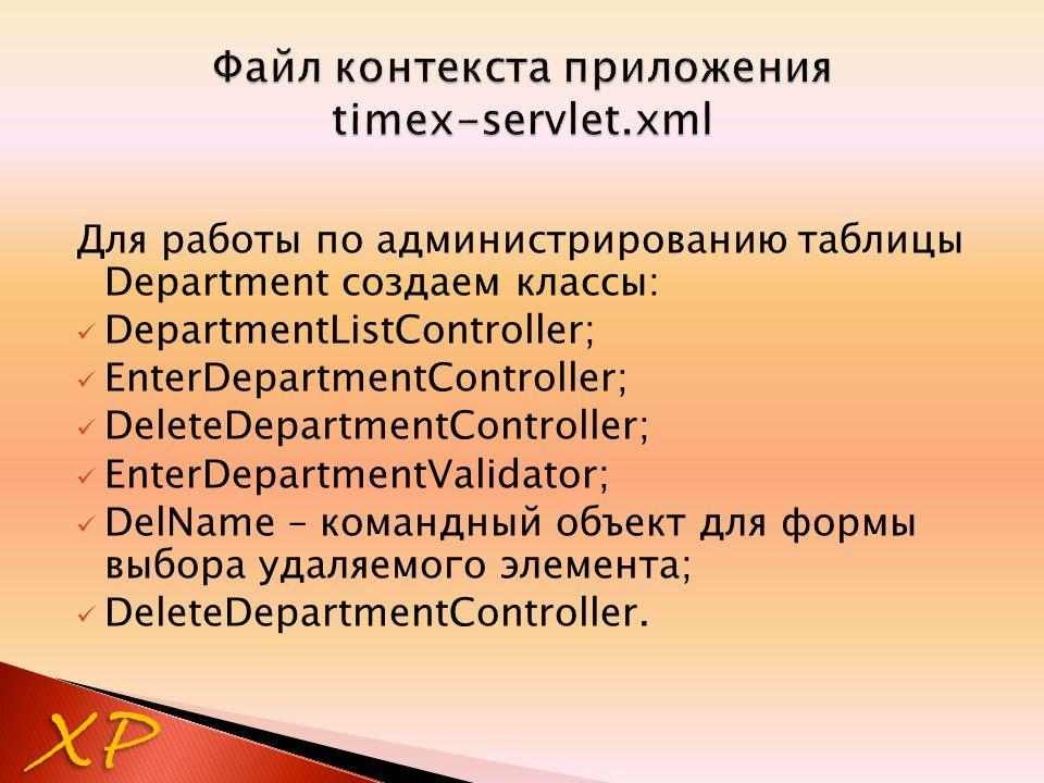 XP Для работы по администрированию таблицы Department создаем классы: DepartmentListController; EnterDepartmentController; DeleteDepartmentController;