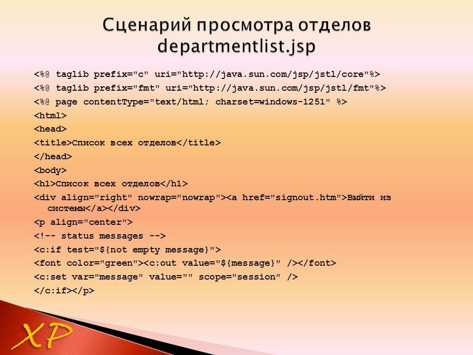 XP Список всех отделов Список всех отделов Выйти из системы