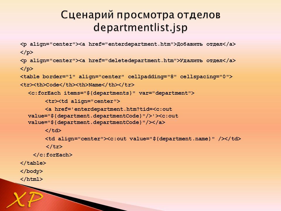 XP Добавить отдел Удалить отдел Code Name '>