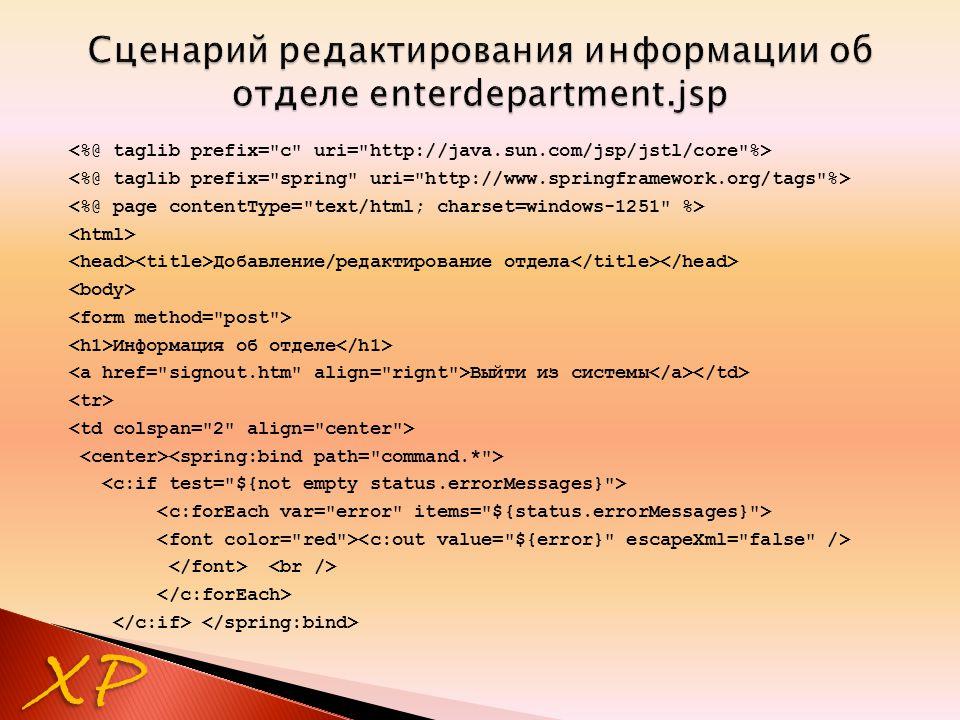 XP Добавление/редактирование отдела Информация об отделе Выйти из системы