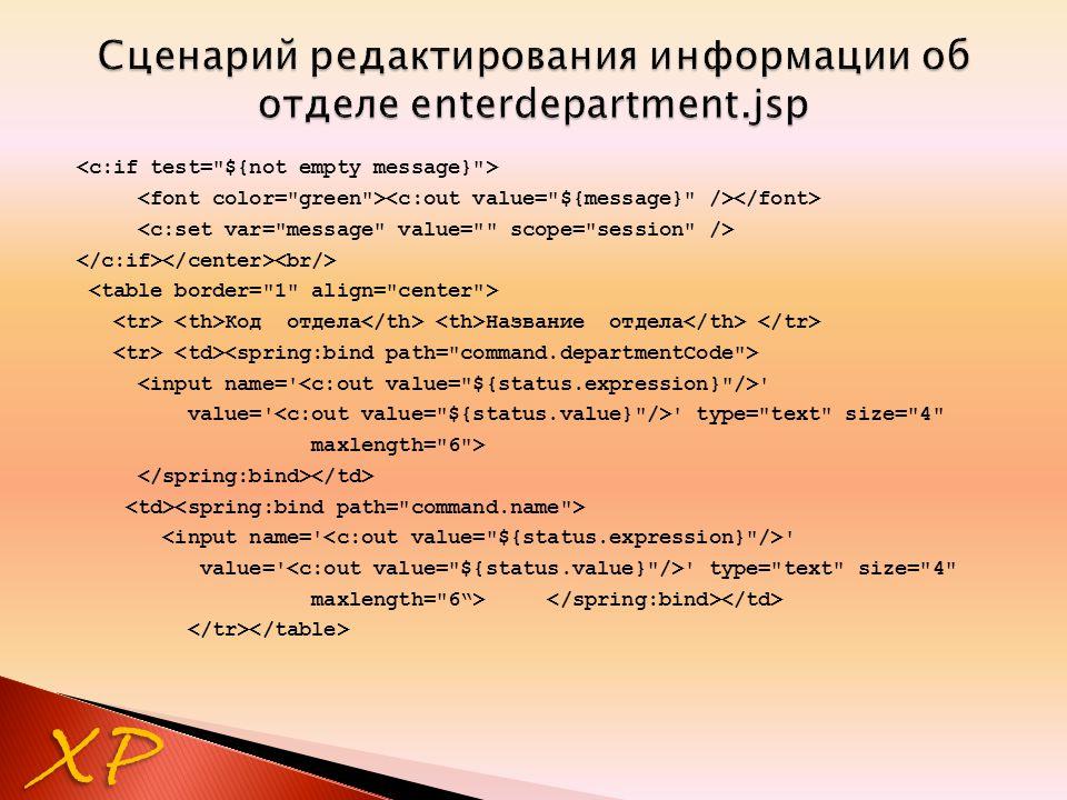 XP Код отдела Название отдела ' value=' ' type=