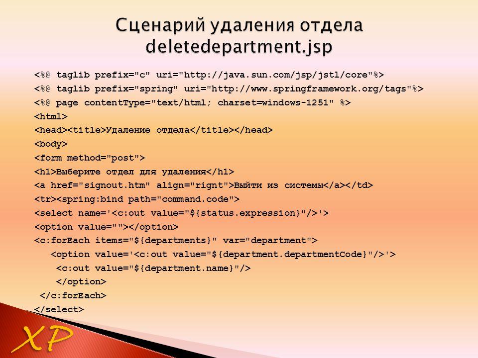 XP Удаление отдела Выберите отдел для удаления Выйти из системы '> '>