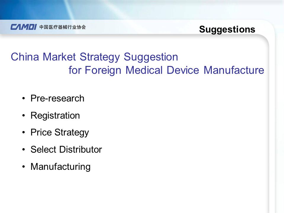Suggestions China Market Strategy Suggestion for Foreign Medical Device Manufacture Pre-research Registration Price Strategy Select Distributor Manufa