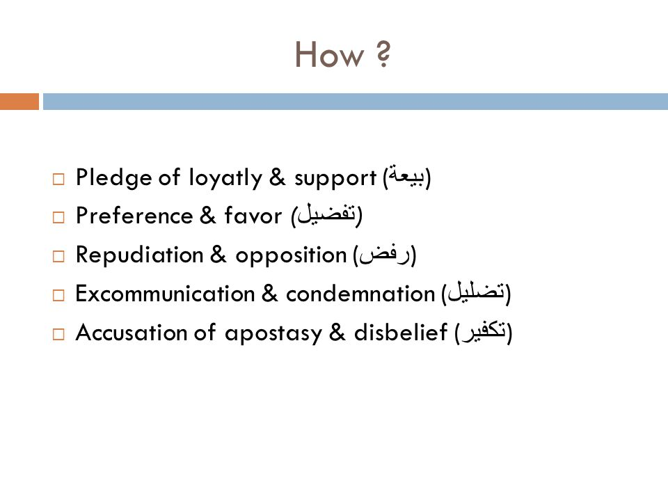 How ?  Pledge of loyatly & support ( ﺑيعة )  Preference & favor ( ﺗﻔﻀﻳﻞ )  Repudiation & opposition ( ﺮﻔﺾ )  Excommunication & condemnation ( ﺗﻀﻟﻳ