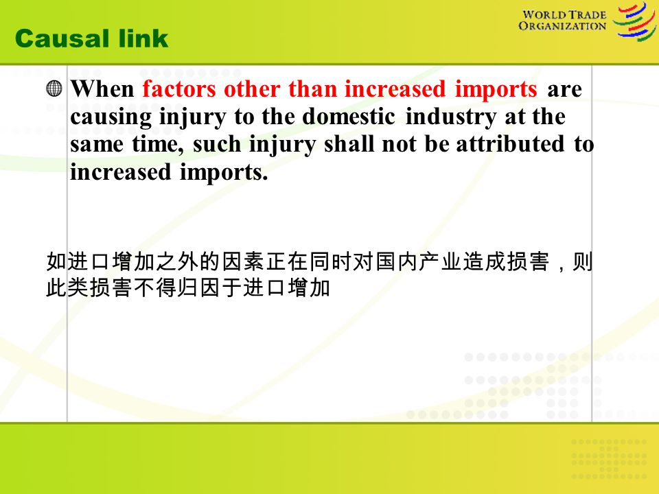 Causal link When factors other than increased imports are causing injury to the domestic industry at the same time, such injury shall not be attributed to increased imports.