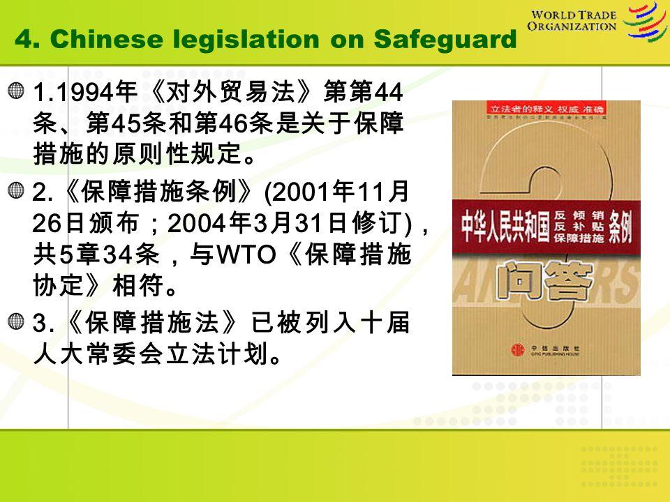 4. Chinese legislation on Safeguard 1.1994 年《对外贸易法》第第 44 条、第 45 条和第 46 条是关于保障 措施的原则性规定。 2.