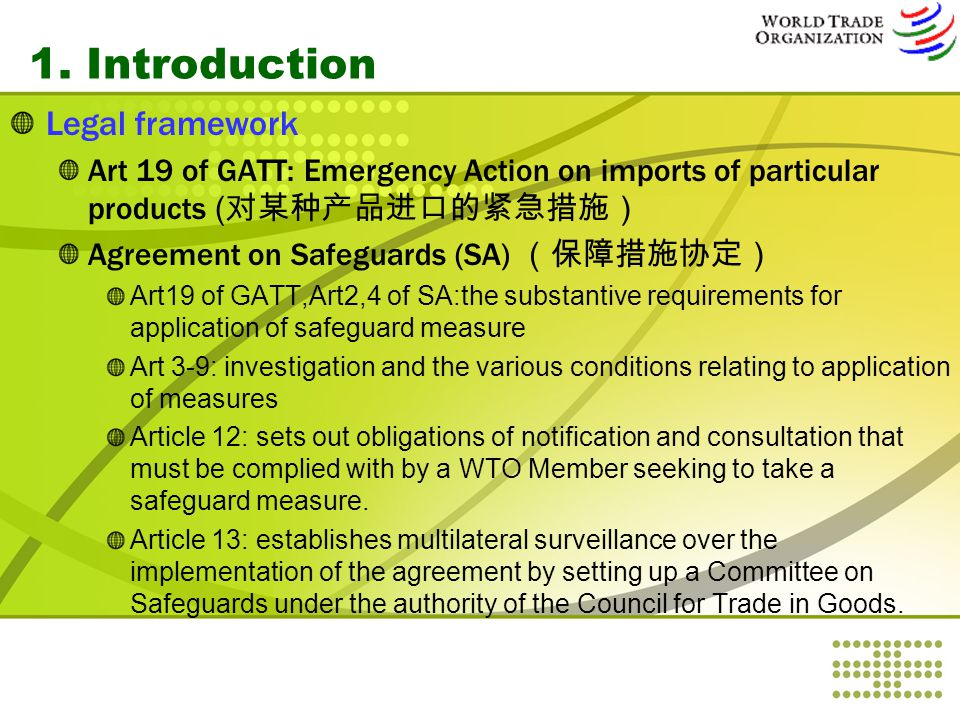 1. Introduction Legal framework Art 19 of GATT: Emergency Action on imports of particular products ( 对某种产品进口的紧急措施) Agreement on Safeguards (SA) (保障措施协